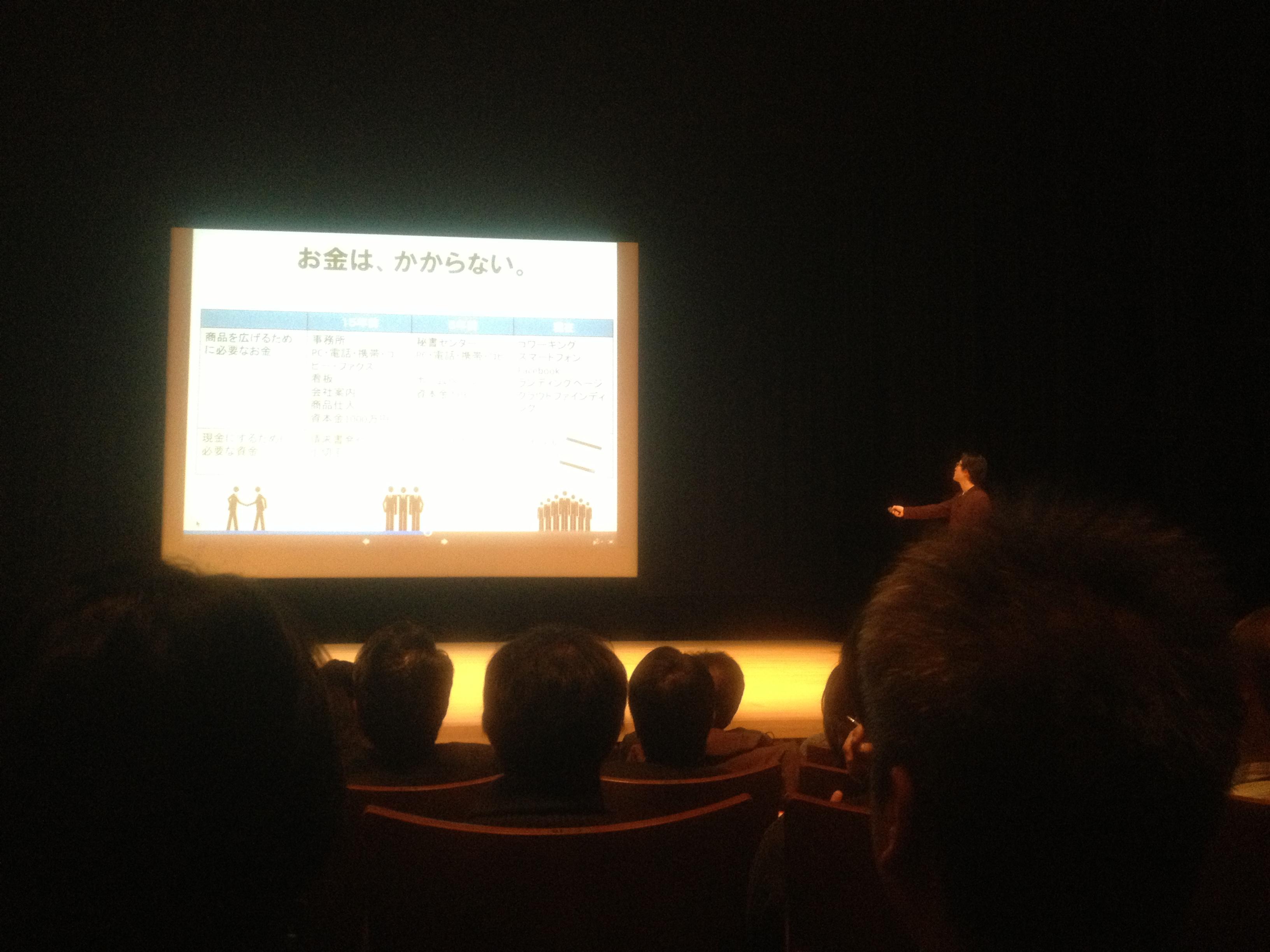 2014年版、神田昌典「2022」全国講演会