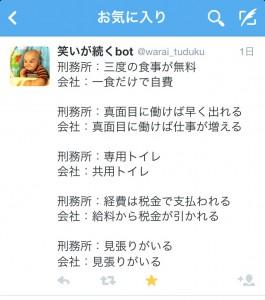 tweet_0109wp