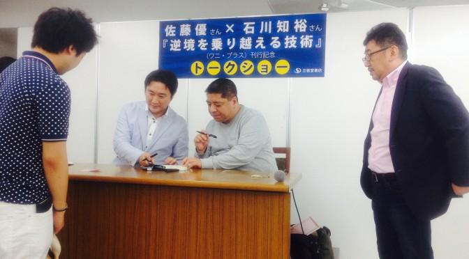 佐藤優さん、石川知裕さんから学んだ「逆境」への備え