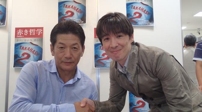 高橋慶彦さんに再び会ってきた