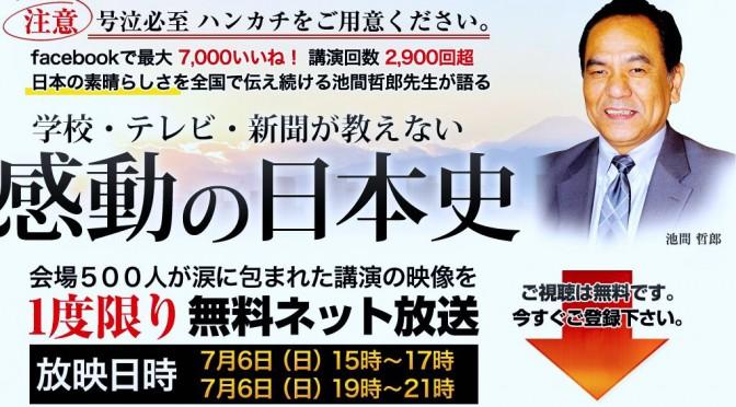 池間哲郎さんから学んだ日本人である事を誇らしく思うDNAの存在