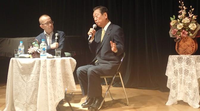 小沢一郎代議士と堀教授の「ちょっと硬派な対談」に再び