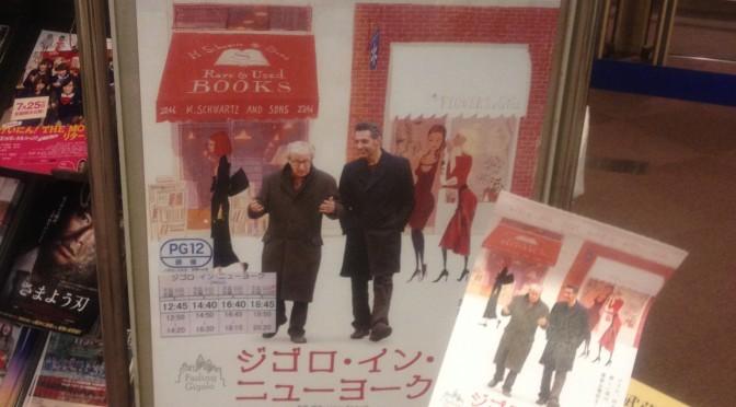 ジョン・タトゥーロとウディ・アレンの競演を楽しめた映画「ジゴロ・イン・ニューヨーク」