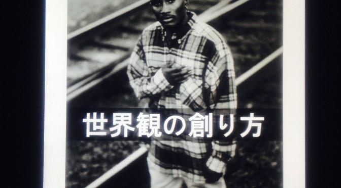 長倉顕太さんの「世界観の創り方」を読んで実感した、人は「世界観」に魅了される