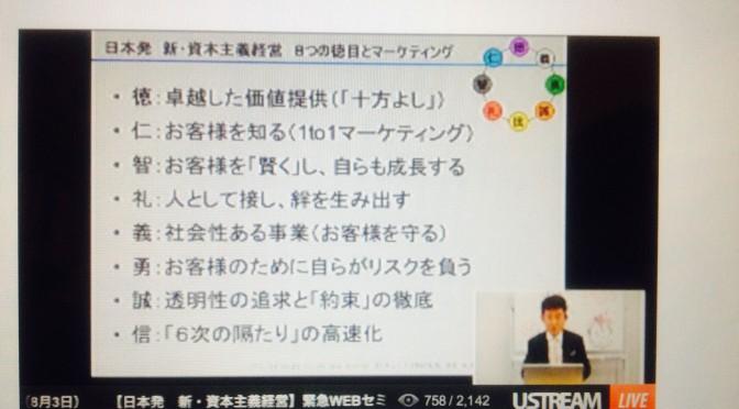 澁澤榮一が説いた「信」、鳥内浩一さんが説く「八つの徳目」に見出す未来