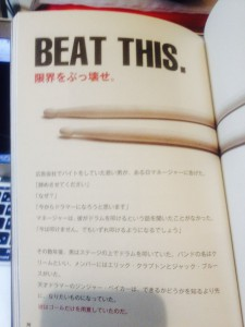 beat-this