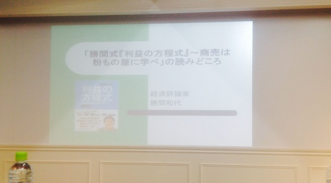 勝間和代さんに習った「利益の方程式」その4つのポイント:神田昌典ビジネスプロトタイピング講座 その四