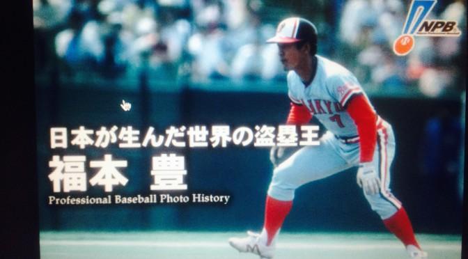 福本豊さんが野球ファンに語り継ぐ阪急ブレーブス史:『阪急ブレーブス 光を超えた影法師』読了