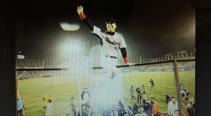 宮本慎也さんのプロ野球人生を一流にした恩師との対話:「歩 − 私の生き方・考え方 −」読了