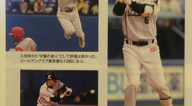 宮本慎也さんに学ぶ「個の厳しさ」とチームを牽引するリーダーシップ:「歩 − 私の生き方・考え方 −」読み始め