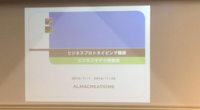 神田昌典さんを前にドキドキのプレゼンの巻:神田昌典ビジネスプロトタイピング講座 その九