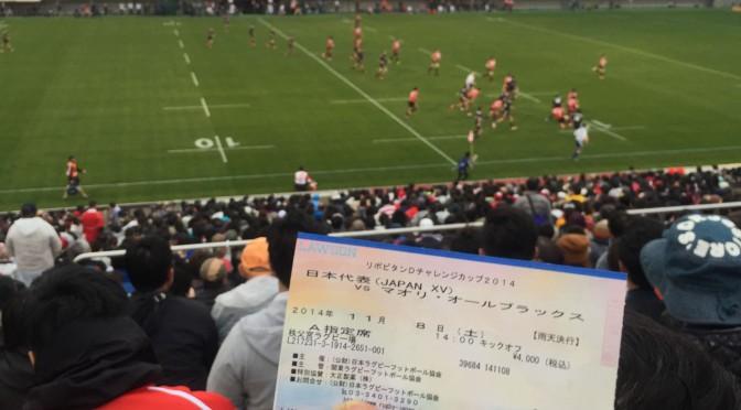 ラグビー日本代表がマオリ・オールブラックスを追い詰めた80分:日本代表 対マオリ・オールブラックス観戦記