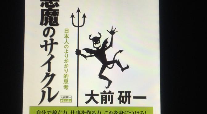 大前研一さんが処女作で問うた「日本人のよりかかり的思考」とは?:『悪魔のサイクル』読了