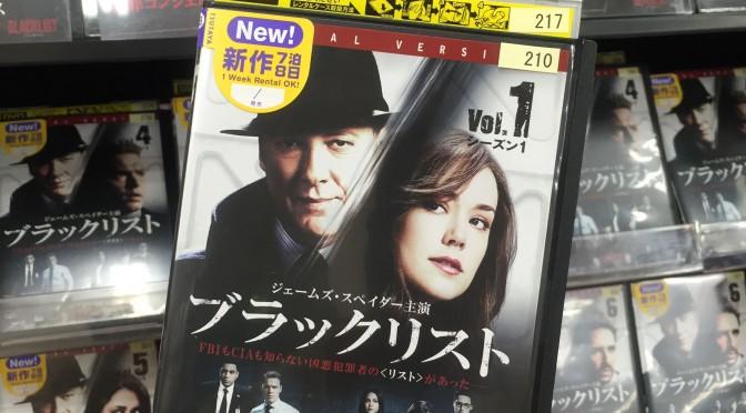 ジェームズ・スペイダー主演の海外ドラマ「ブラックリスト」のさわりを見てみた