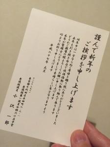 小沢一郎_年賀状