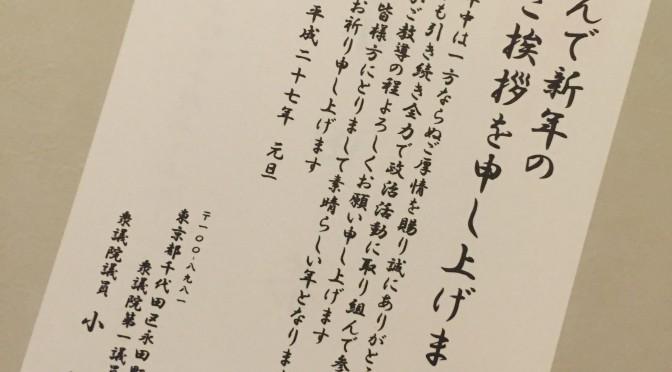 桑田恭の二〇一五年元旦に考えた事(本年も宜しくお願いします)