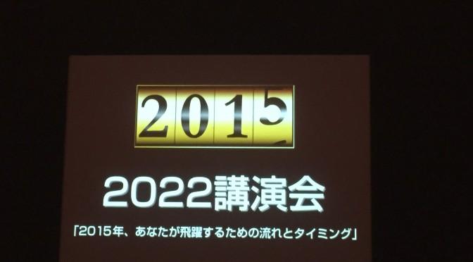 神田昌典さんが読み解く「思った瞬間に夢が叶う世の中」:2022講演会に行ってきた
