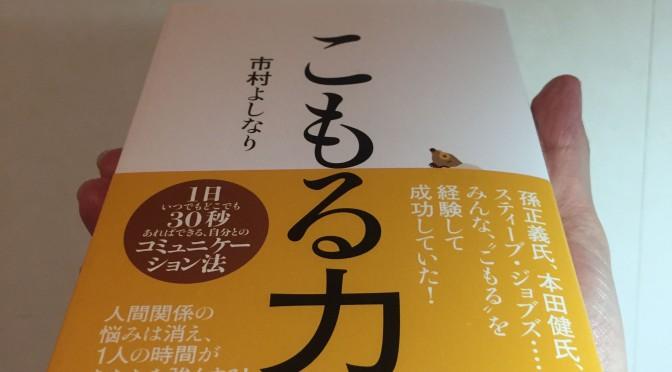 市村よしなりさん新刊『こもる力』刊行。自分らしくストレスフリーで創造的な人生を生きていきたい方へ