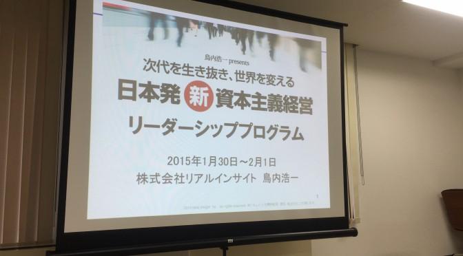 鳥内浩一さんpresents「日本発新資本主義経営 リーダーシッププログラム」その壱