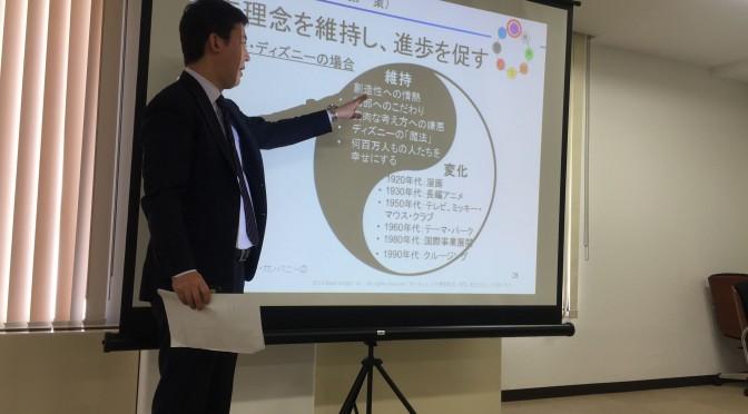 鳥内浩一さんPRESENTS「日本発新資本主義経営 リーダーシッププログラム」その参