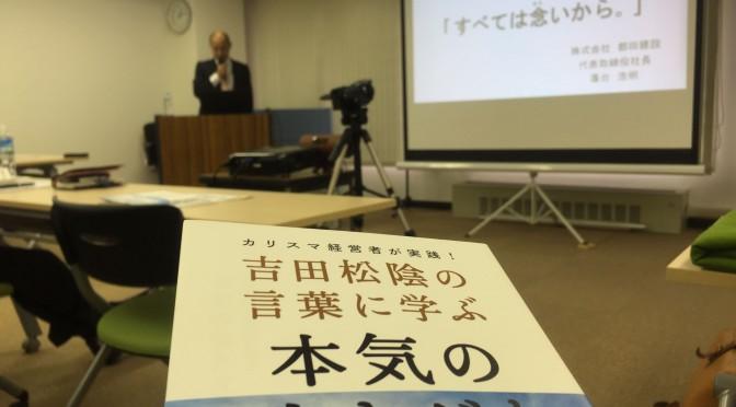 蓬台浩明社長が「感動の涙」を通じて実現している人生観:第1回「十方よし」経営サミット参加記