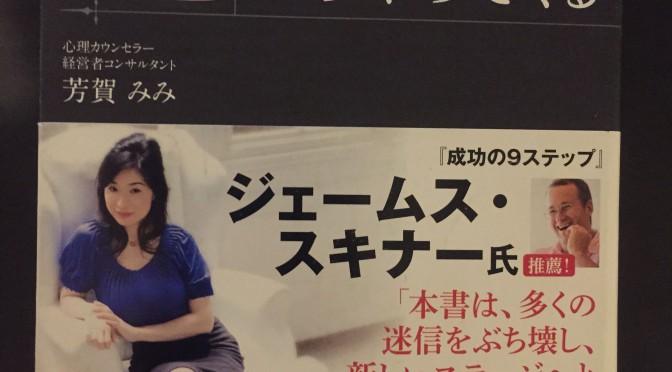 芳賀みみさんに学んだお金持ちに共通する考え方:年収1億円は「逆」からやってくる