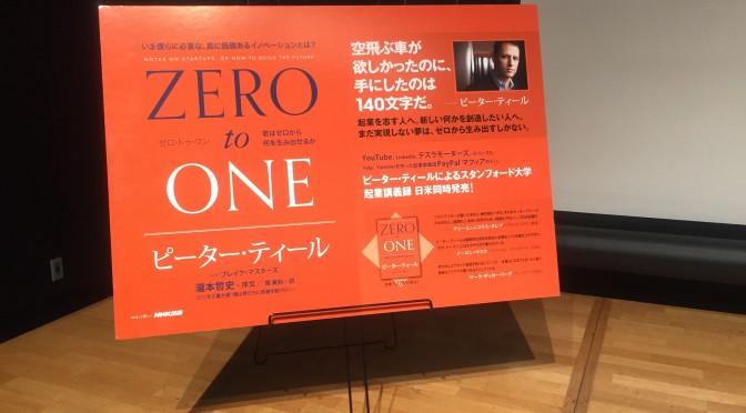 ピーター・ティール『ゼロ・トゥ・ワン』著書刊行記念セミナーに行ってきた
