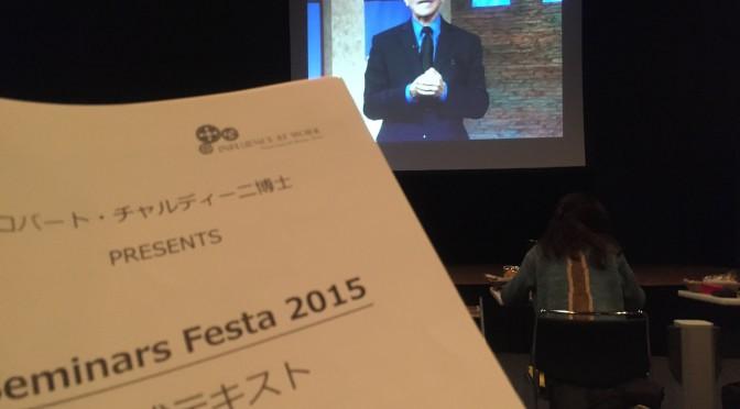 チャルディーニ博士が明かす影響力の正体、セミナーズフェスタ2015 Spring 2日目 part1