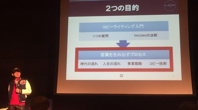 神田昌典さんが明かすコピーライティングの神髄、セミナーズフェスタ2015 SPRING 2日目 PART2
