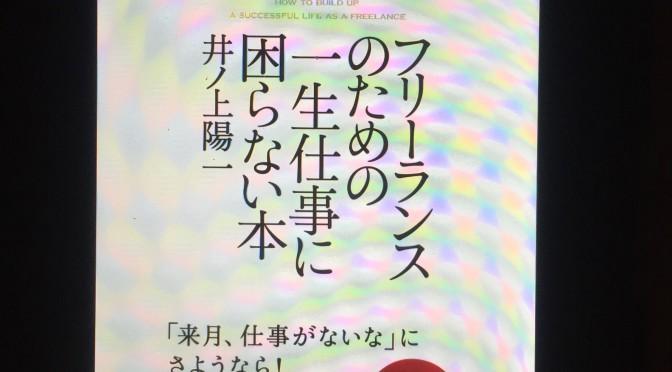 井ノ上陽一さんに学ぶフリーランスとしての生き方:『フリーランスのための一生仕事に困らない本』読了