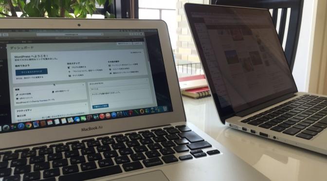 立花岳志さんのコンサルティングで振り返ったWordPressでブログの1年3ヶ月