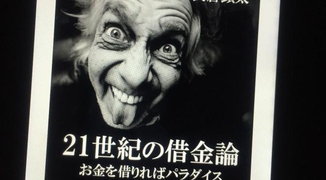長倉顕太さんが問う「借金は良いこと」の真意:『21世紀の借金論 お金を借りればパラダイス』読了