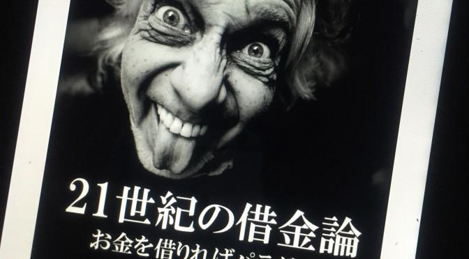 長倉顕太さんが問う「借金は良いこと」の真意:『21世紀の借金論 お金を借りればパラダイス』読了 PART 2