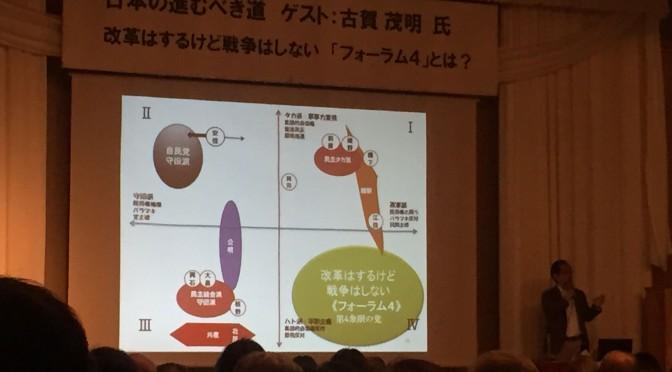 古賀茂明さんがフォーラム4で日本国民に問う「改革はするけど、戦争はしない。」選択肢