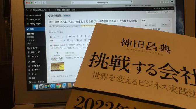 神田昌典さんが教えてくれる、お金が必要な時の考え方:『挑戦する会社』読了直前