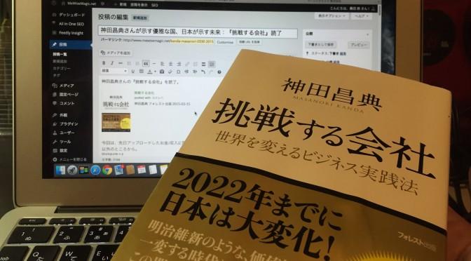 神田昌典さんが示す「優雅な国、日本」から導かれる未来:『挑戦する会社』読了