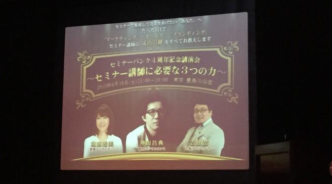 神田昌典さん、和田裕美さん、吉田浩さんがセミナー講師たちへ贈ったメッセージ:「セミナー講師に必要な3つの力」受講記その四