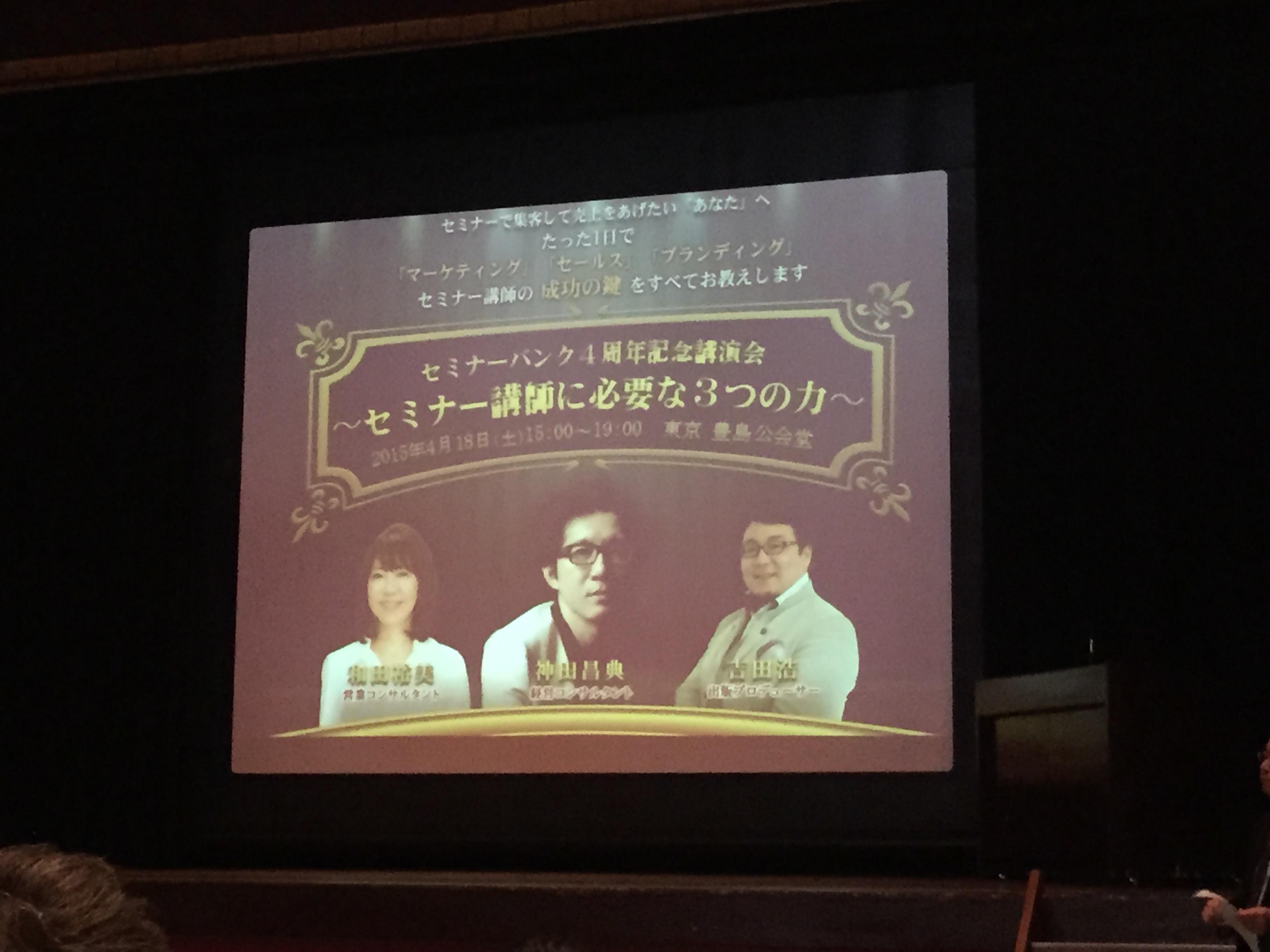 MeWiseMagic.net神田昌典さん、和田裕美さん、吉田浩さんがセミナー講師たちへ贈ったメッセージ:「セミナー講師に必要な3つの力」受講記その四投稿ナビゲーション最近の投稿アーカイブカテゴリー