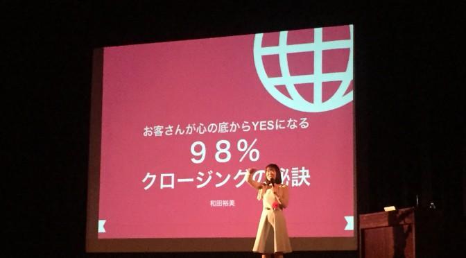 和田裕美さんに学ぶ、拒絶を恐れずファン作りで広げる営業:「セミナー講師に必要な3つの力」受講記その弐