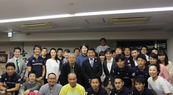 吉田義人監督率いる7人制ラグビーチーム「サムライセブン」交流会へ行ってきた