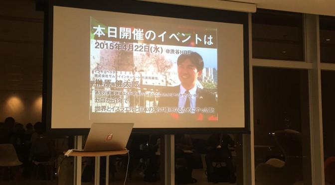 榊原健太郎さん講演「ゼロから1年で世界とイスラエルと日本の架け橋になるためにやったこと」で感じた刺激に満ちた60分