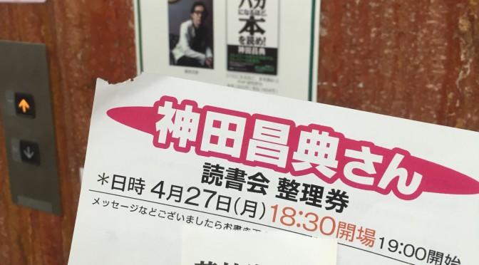 神田昌典さん主催のRead For Action読書会に行ってきた:『バカになるほど、本を読め!』の真意とは!?