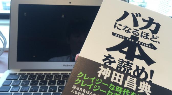 神田昌典さんが提唱する社会を変革する「バカ」のための読書法:『バカになるほど、本を読め!』読了