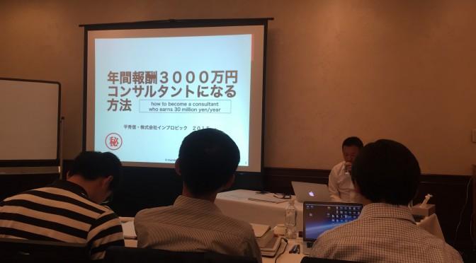 平秀信さんが神田昌典さんから学んだ『年収3,000万円コンサルタントになる方法』を週末、軽井沢で学んだきた