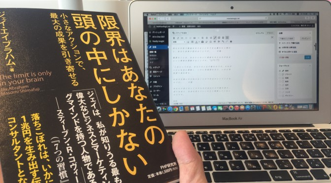 ジェイ・エイブラハムが日本人に贈ったエール(人生論):『限界はあなたの頭の中にしかない』読了 後編