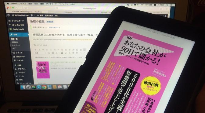 神田昌典さんが解き明かす、感情を使う事で「集客」を簡単にする方法:『あなたの会社が90日で儲かる!』読了