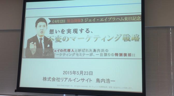 鳥内浩一さんに学ぶ夢を実現するマーケティング:「想いを実現する、不変のマーティング戦略」受講記 後編