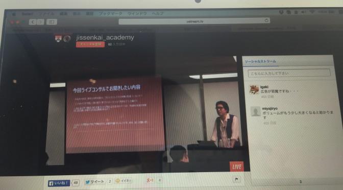 神田昌典さんのライブコンサルティングで疑似体験する、人の成功、失敗から学ぶビジネス