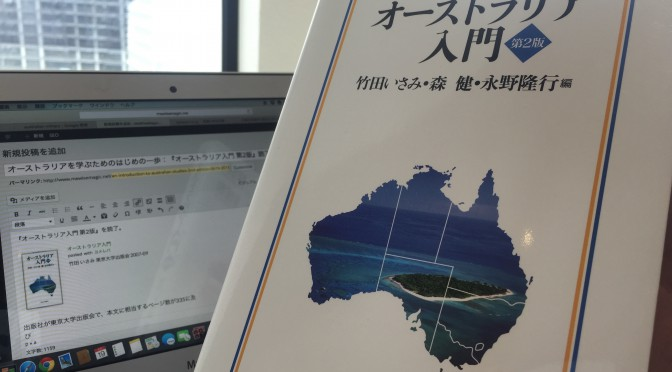 オーストラリアを分かるためのはじめの一歩:『オーストラリア入門 第2版』読了