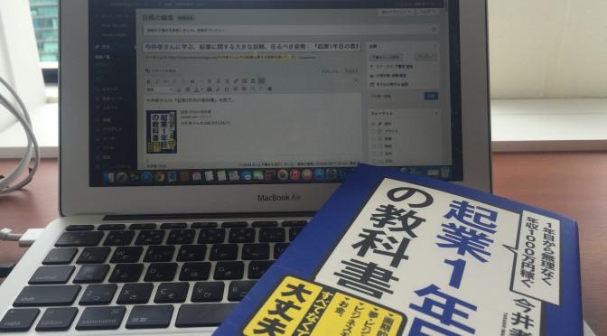 今井孝さんに学ぶ起業の誤解を解き、起業当初から身につけるべき階段思考:『起業1年目の教科書』読了